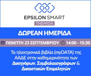 Epsilon Themida Event