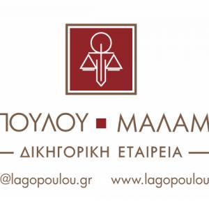 Απόστολος Μαλαμίδης
